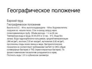 Географическое положение Барский пруд Географическое положение Высота по Б.С.