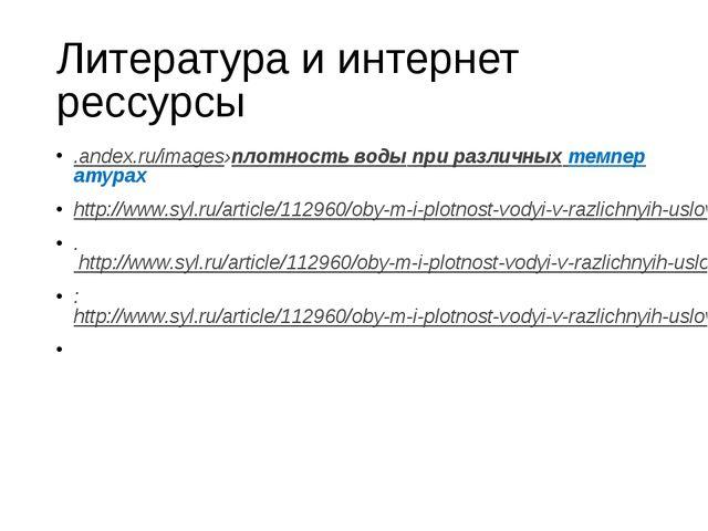 Литература и интернет рессурсы .andex.ru/images›плотностьводыприразличных...