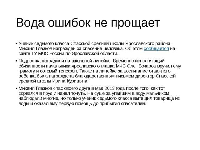 Вода ошибок не прощает Ученик седьмого класса Спасской средней школы Ярославс...