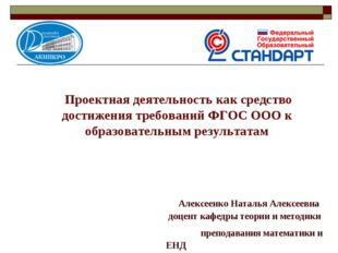 Проектная деятельность как средство достижения требований ФГОС ООО к образов
