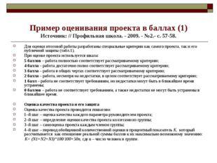 Пример оценивания проекта в баллах (1) Источник: // Профильная школа. - 2009.