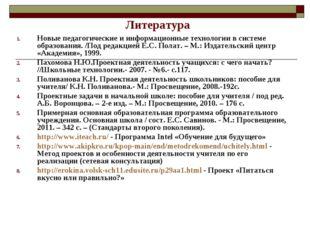 Литература Новые педагогические и информационные технологии в системе образов