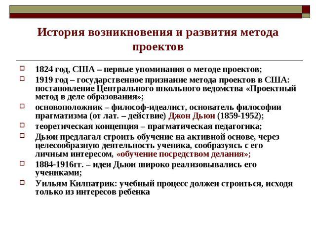 1824 год, США – первые упоминания о методе проектов; 1919 год – государственн...