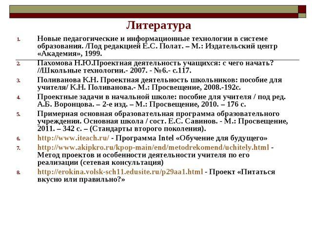 Литература Новые педагогические и информационные технологии в системе образов...