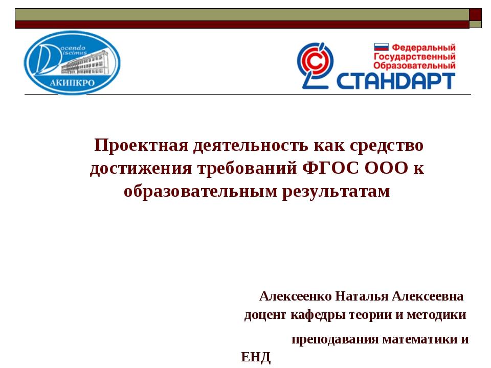 Проектная деятельность как средство достижения требований ФГОС ООО к образов...