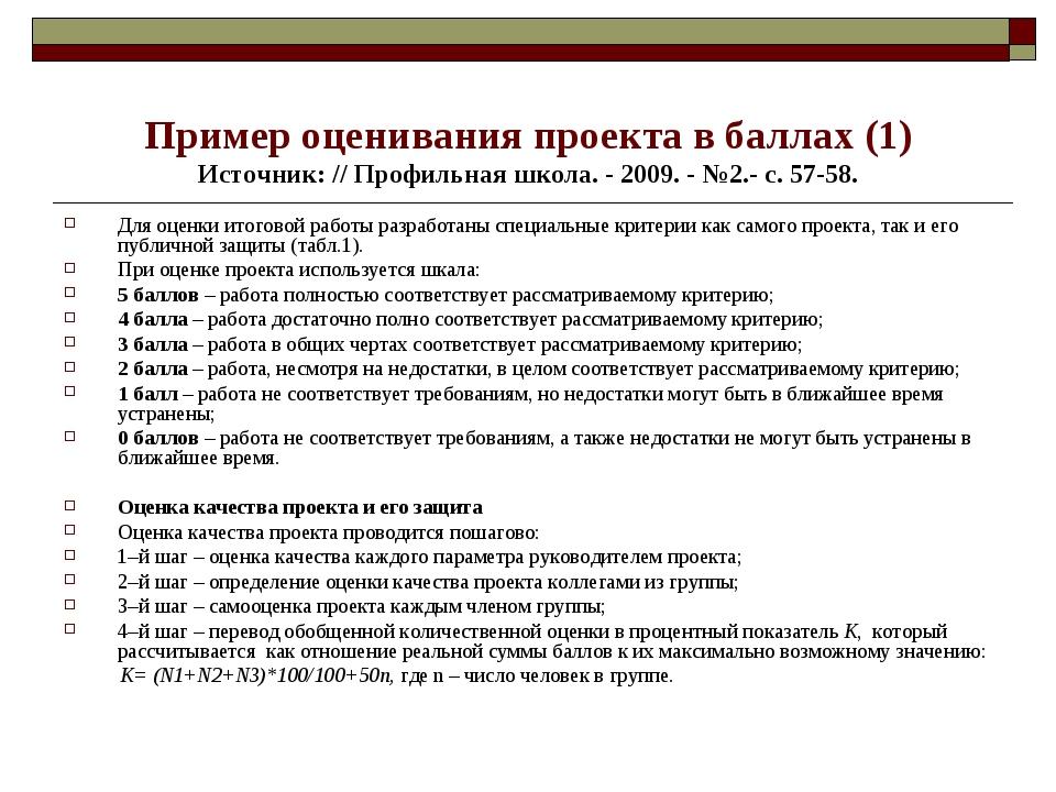 Пример оценивания проекта в баллах (1) Источник: // Профильная школа. - 2009....