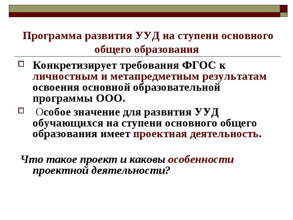 Программа развития УУД на ступени основного общего образования Конкретизируе...