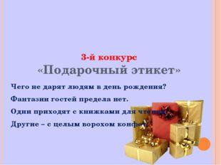 3-й конкурс «Подарочный этикет» Чего не дарят людям в день рождения? Фантазии