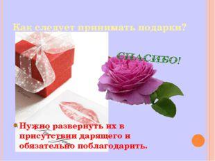 Как следует принимать подарки? Нужно развернуть их в присутствии дарящего и о
