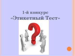 1-й конкурс «Этикетный Тест»