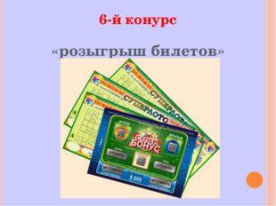 6-й конурс «розыгрыш билетов»