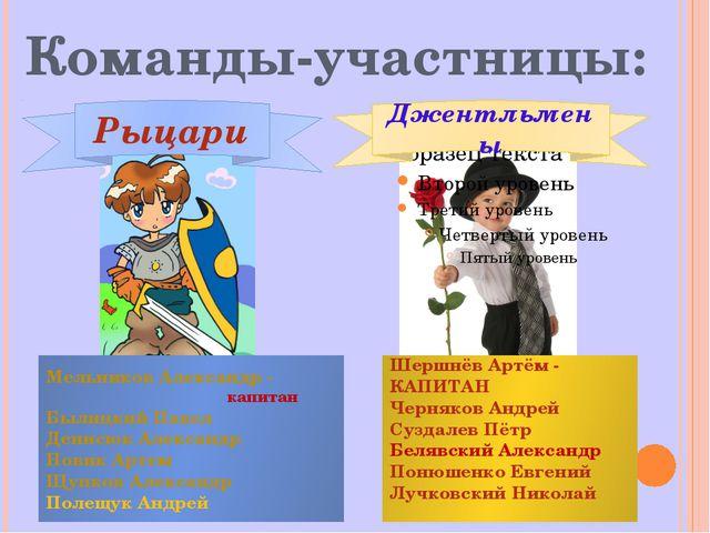 Команды-участницы: Мельников Александр - капитан Былицкий Павел Денисюк Алек...