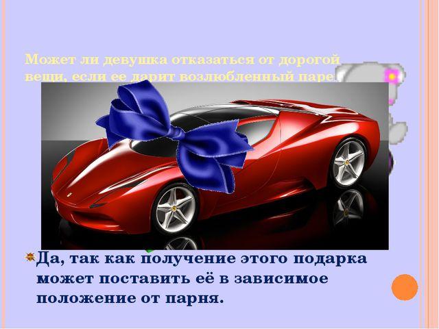 Может ли девушка отказаться от дорогой вещи, если ее дарит возлюбленный парен...