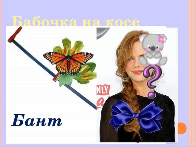 Бабочка на косе Бант