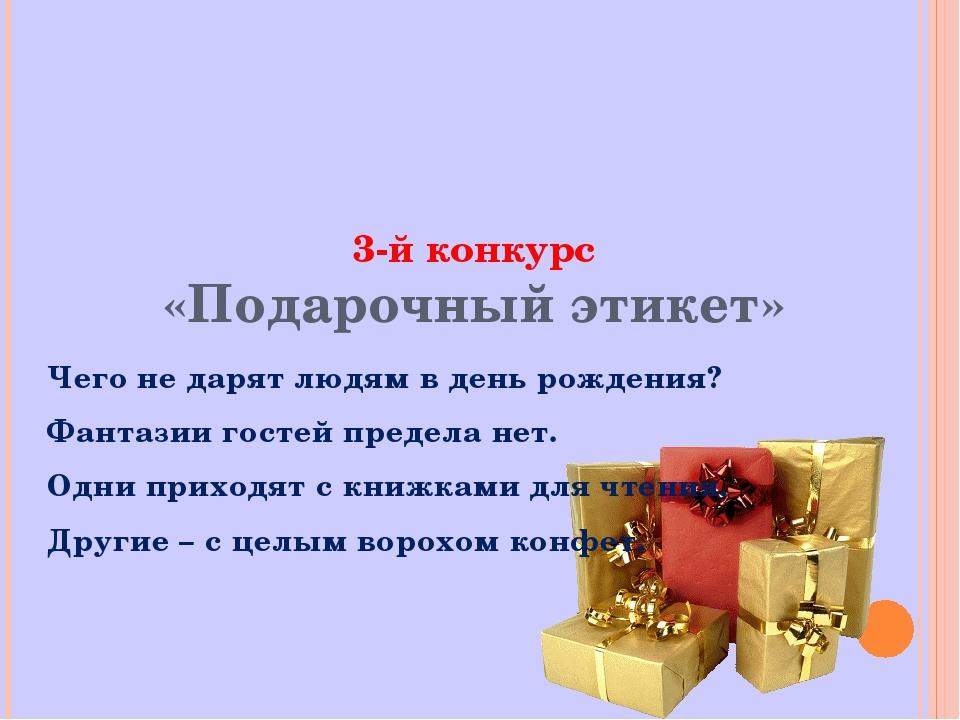 3-й конкурс «Подарочный этикет» Чего не дарят людям в день рождения? Фантазии...