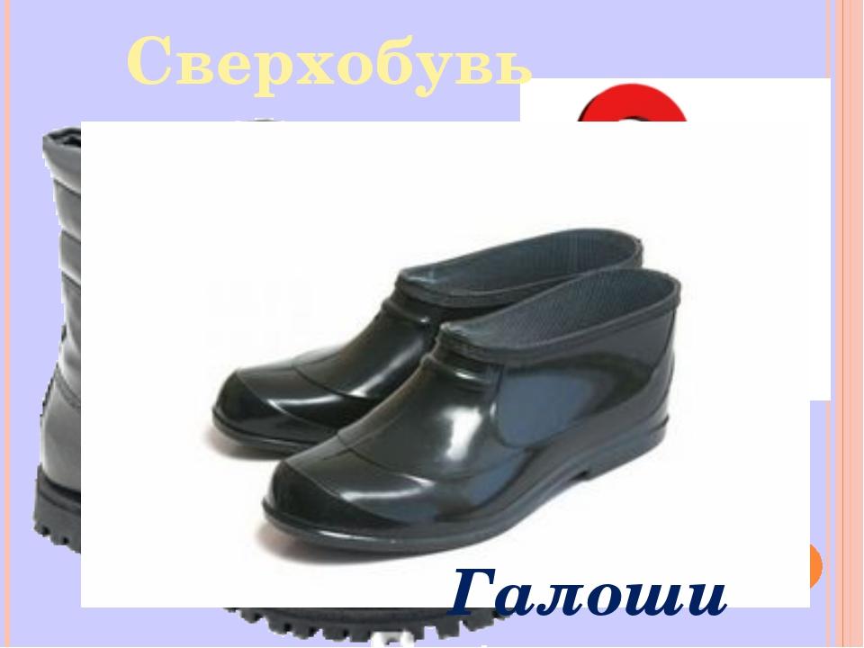 Сверхобувь Галоши