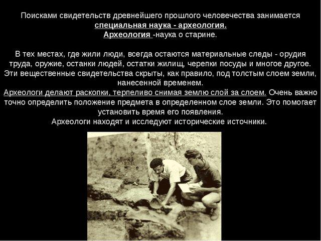 Поисками свидетельств древнейшего прошлого человечества занимается специальна...