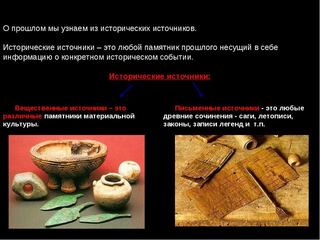 О прошлом мы узнаем из исторических источников. Исторические источники – это...