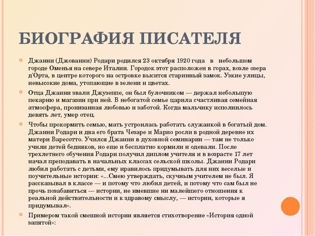 БИОГРАФИЯ ПИСАТЕЛЯ Джанни (Джованни) Родари родился 23 октября 1920 года в не...