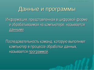 * Данные и программы Информация, представленная в цифровой форме и обрабатыва