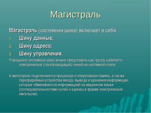 * Магистраль Магистраль (системная шина) включает в себя: Шину данных; Шину а