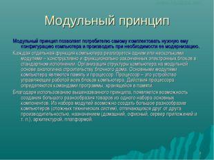 * Модульный принцип Модульный принцип позволяет потребителю самому комплектов
