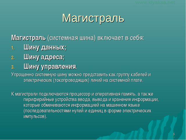 * Магистраль Магистраль (системная шина) включает в себя: Шину данных; Шину а...