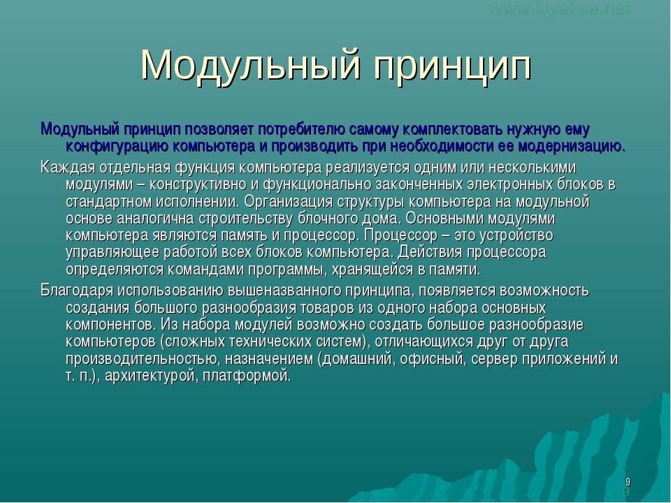 * Модульный принцип Модульный принцип позволяет потребителю самому комплектов...