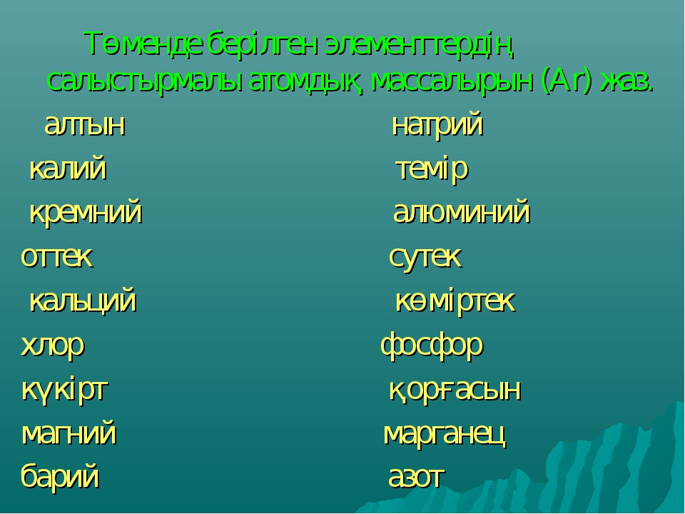 Төменде берілген элементтердің салыстырмалы атомдық массалырын (Ar) жаз. алт...