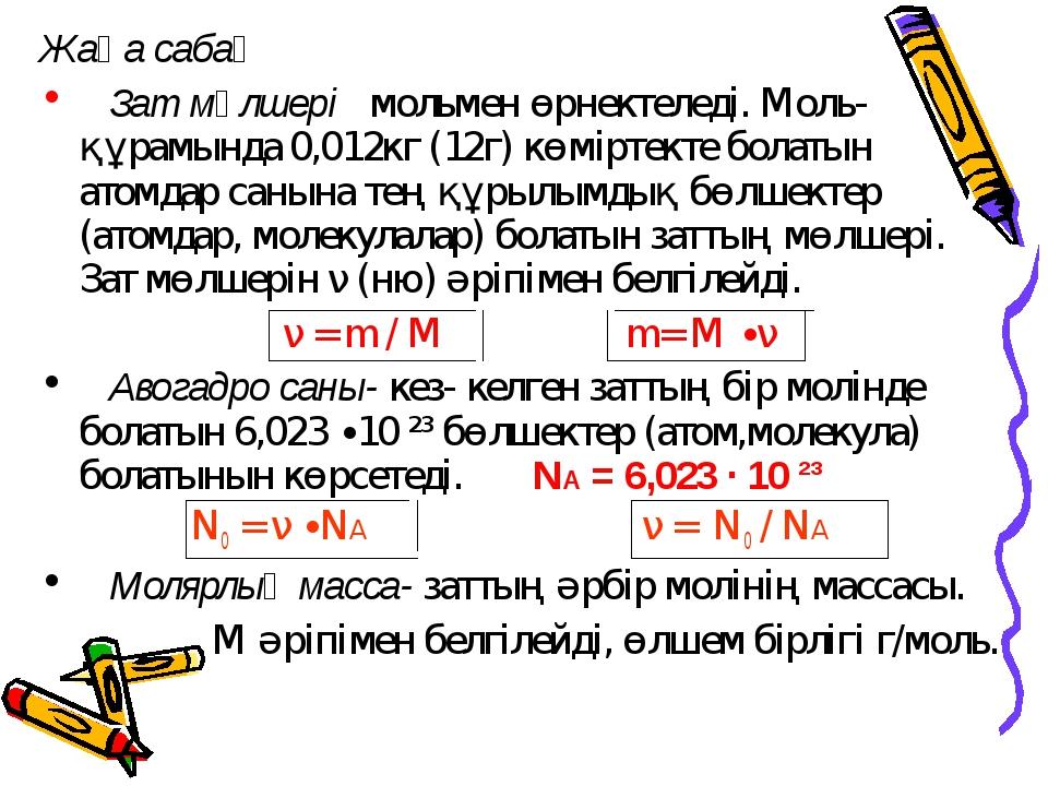 Жаңа сабақ Зат мөлшері мольмен өрнектеледі. Моль- құрамында 0,012кг (12г) көм...