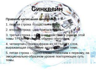 Синквейн Правила написания синквейна: 1. первая строка –существительное; 2.