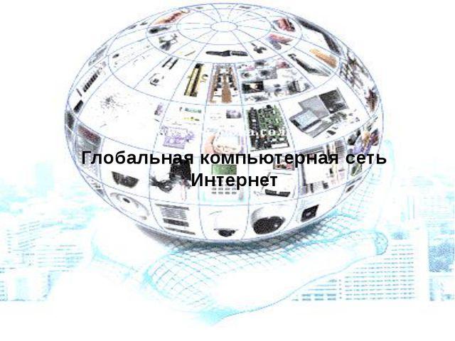 Глобальная компьютерная сеть Интернет Постановка цели