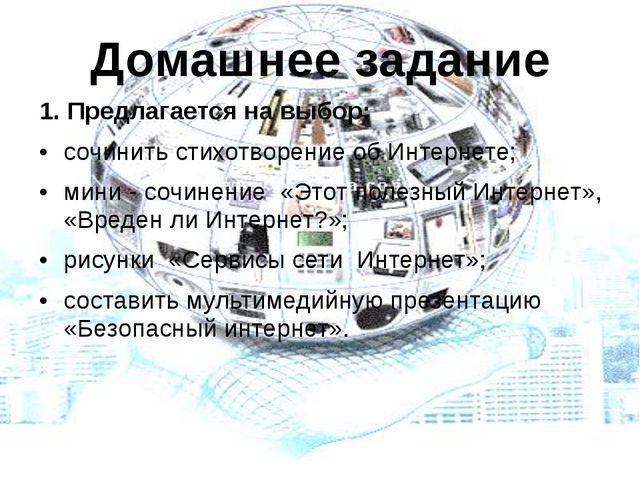 Домашнее задание 1. Предлагается на выбор: сочинить стихотворение об Интернет...