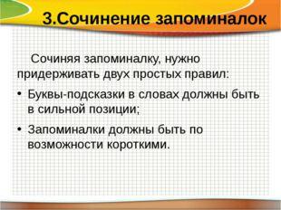 3.Сочинение запоминалок Сочиняя запоминалку, нужно придерживать двух простых