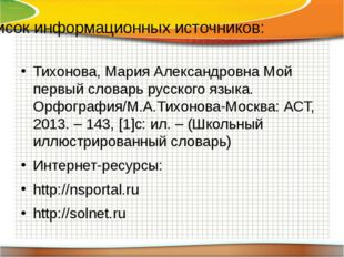 Список информационных источников: Тихонова, Мария Александровна Мой первый сл