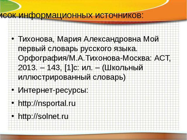 Список информационных источников: Тихонова, Мария Александровна Мой первый сл...