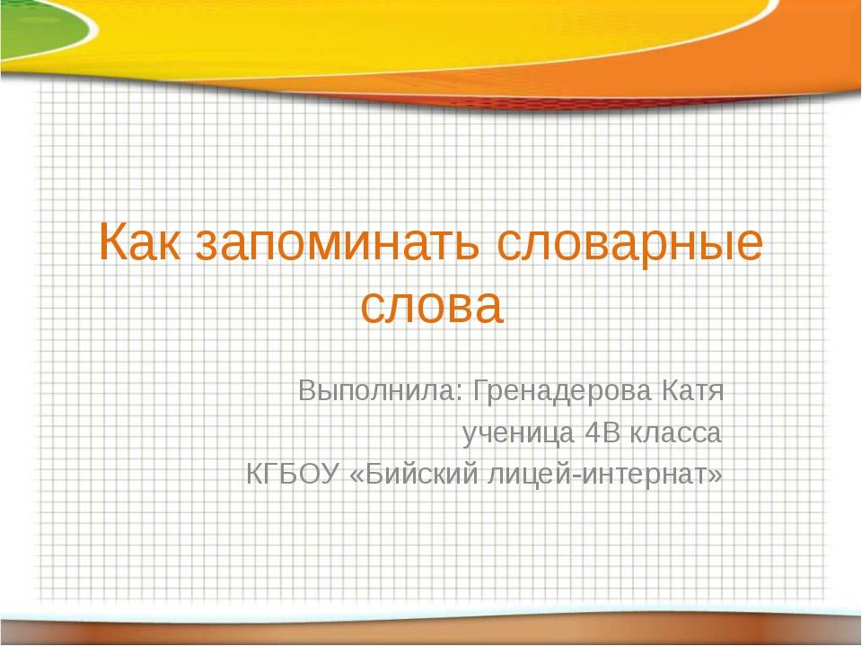 Как запоминать словарные слова Выполнила: Гренадерова Катя ученица 4В класса...
