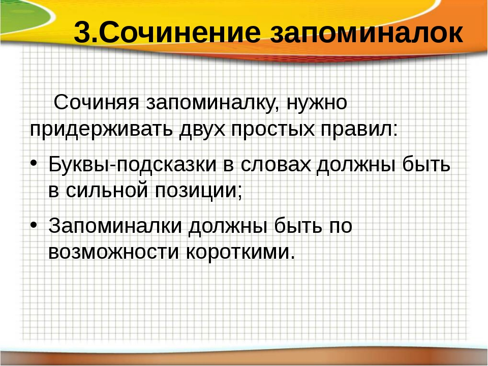3.Сочинение запоминалок Сочиняя запоминалку, нужно придерживать двух простых...