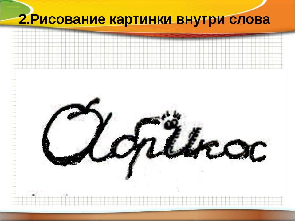 2.Рисование картинки внутри слова