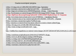 Ссылки на интернет ресурсы. 1.http://13.img.avito.st/1280x960/1661689913.jpg