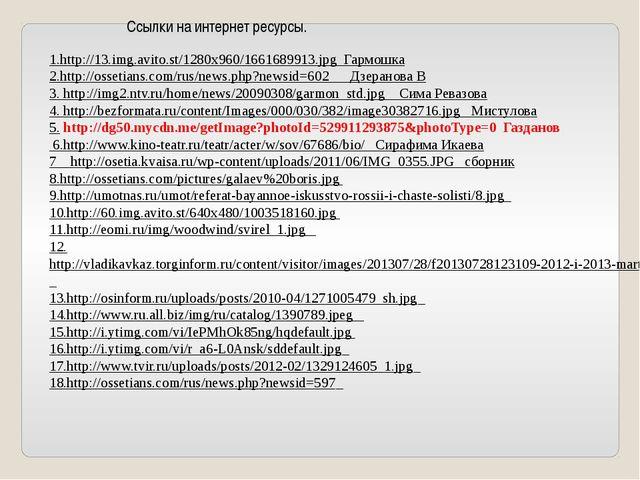 Ссылки на интернет ресурсы. 1.http://13.img.avito.st/1280x960/1661689913.jpg...