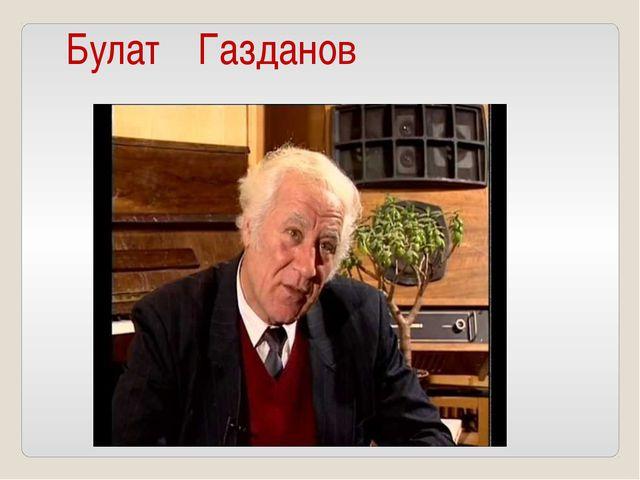 Булат Газданов