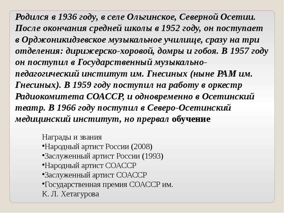 Родился в 1936году, в селе Ольгинское, Северной Осетии. После окончания сред...