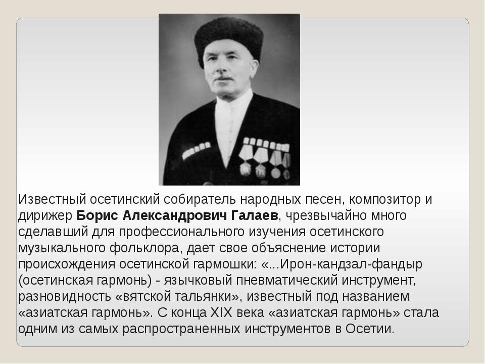 Известный осетинский собиратель народных песен, композитор и дирижер Борис Ал...