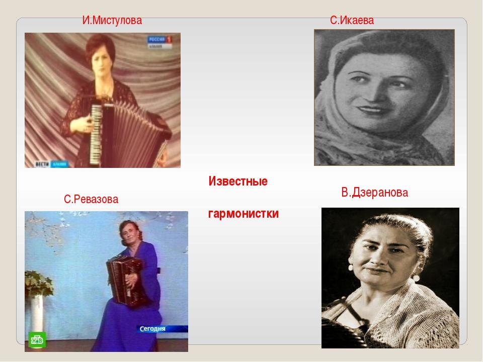 И.Мистулова С.Икаева С.Ревазова В.Дзеранова Известные гармонистки