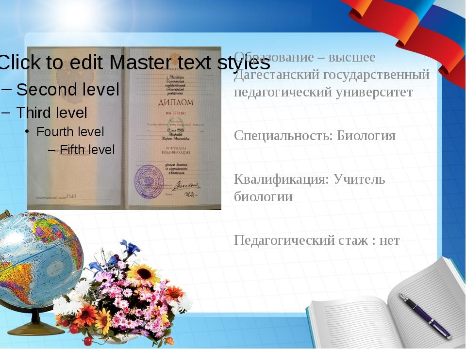 Образование – высшее Дагестанский государственный педагогический университет...