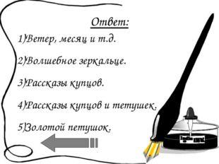 Ответ: Ветер, месяц и т.д. Волшебное зеркальце. Рассказы купцов. Рассказы куп