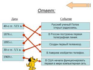 Ответ: Русский ученый Попов открыл радиосвязь. В России построена первая теле