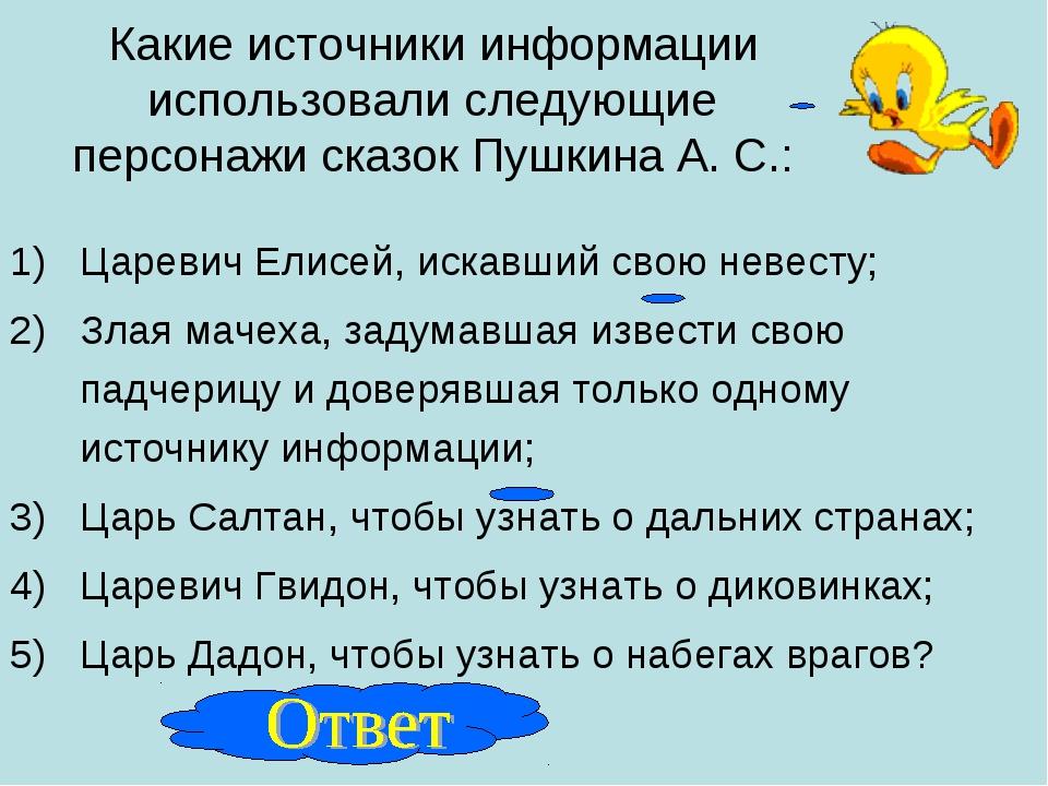 Какие источники информации использовали следующие персонажи сказок Пушкина А....
