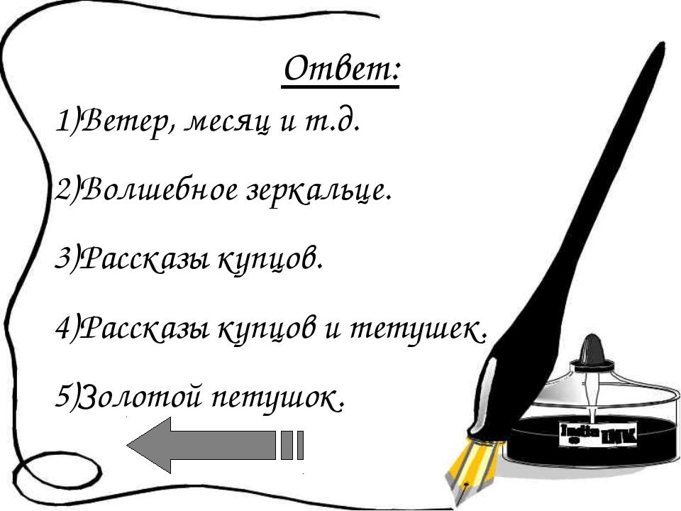 Ответ: Ветер, месяц и т.д. Волшебное зеркальце. Рассказы купцов. Рассказы куп...